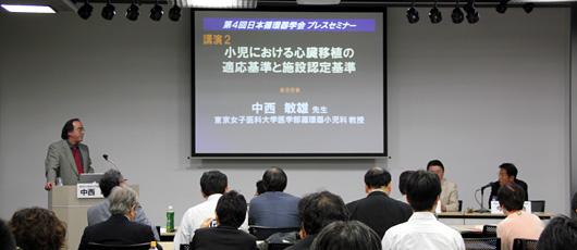 第4回日本循環器学会プレスセミナー