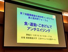 photo:食と医科学フォーラム〜食・運動・ごきげんでアンチエイジング〜
