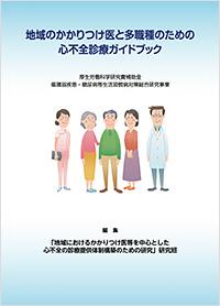 『地域のかかりつけ医と多職種のための心不全診療ガイドブック』表紙