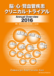 photo:本:脳・心・腎血管疾患クリニカル・トライアル Annual Overview 2016