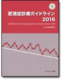 photo:本:肥満症診療ガイドライン2016