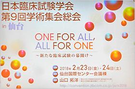 photo:日本臨床試験学会第9回学術集会ポスター