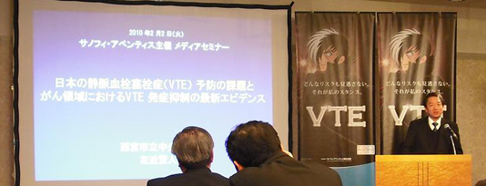 VTE Protection Network プレスセミナー