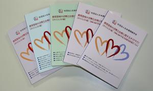 「日本循環器学会 循環器病の診断と治療に関するガイドライン」