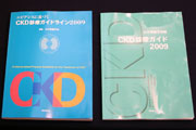 CKD診療ガイドライン2009とCKD診療ガイド2009